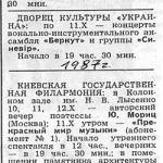Анонс. Киев. 1987