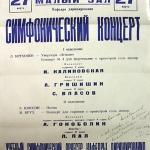Симфонический концерт. Афиша. Киев