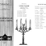 Скрипичные миниатюры. Программа. Одесса, 1995