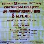 Афиша концерта Национальной филармонии. 2002 г.